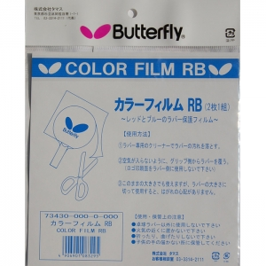 BUTTERFLY Color Film RB